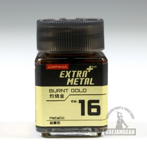 [JWEM16] Burnt Gold (18ml,메탈릭)
