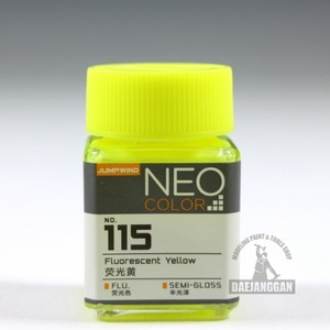 [JW115] Fluorescent Yellow (18ml,반광)